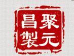 聚元昌食品管理有限公司