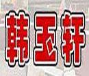 韩玉轩自助烤肉有限公司