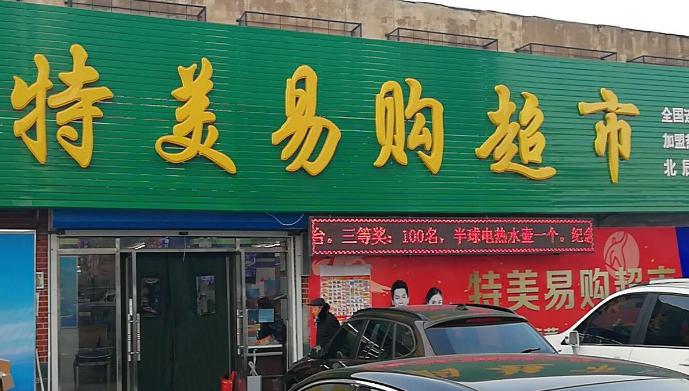 东杰特美超市加盟_3