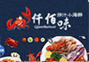 济南仟佰味食品技术开发有限公司