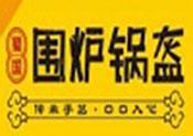 山东鼎食餐饮管理咨询有限公司