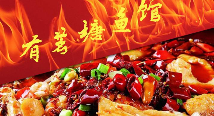 网红特色鱼火锅