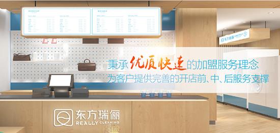 东方瑞俪3+8模式:精益创业新理念,引领洗衣新视界_1