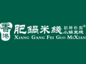 香港肥锅米线餐饮管理有限公司