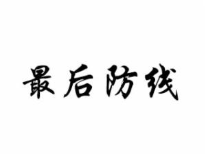 东莞市强劲煌旗餐饮管理有限公司
