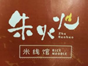 徐州朱火火餐饮管理有限公司