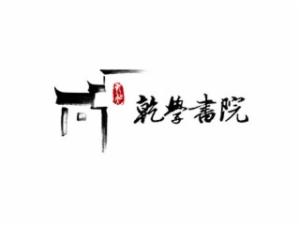 杭州乾知教育咨詢有限公司
