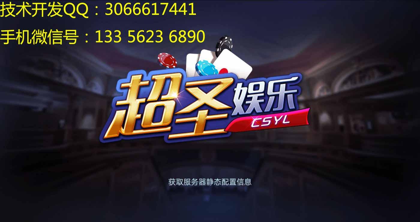 汉中软件公司开发手机游戏软件APP房卡网页版代理加盟_1