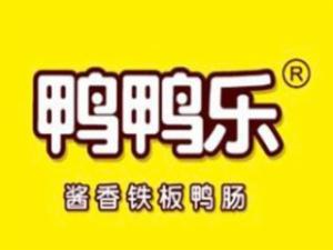 吉林鸭鸭乐餐饮有限公司