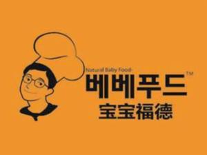 宝宝福德(大连)国际贸易有限公司