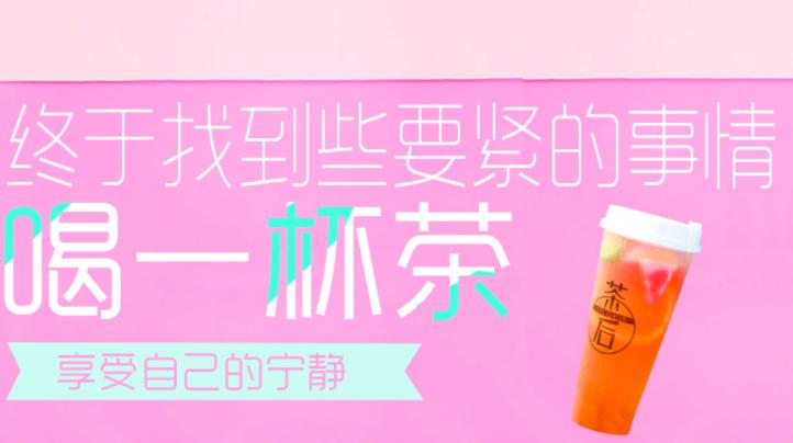 茶后奶茶加盟_5