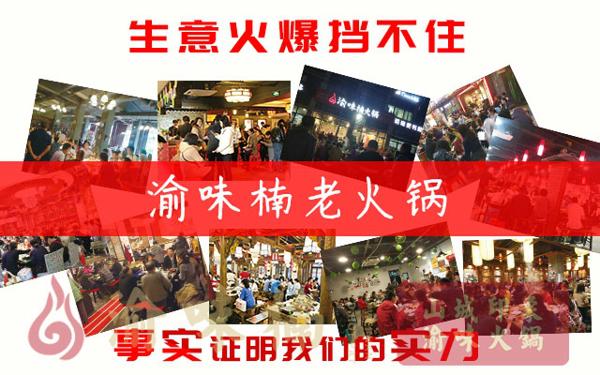 重庆火锅加盟注意事项,2019餐饮小白必看干货_2