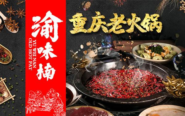 重庆火锅加盟注意事项,2019餐饮小白必看干货_3
