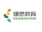 北京康思教育科技有限公司