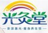 武汉光灸国际贸易有限责任公司
