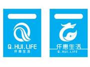 武汉仟惠生活商贸有限公司