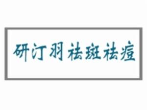 上海研汀羽生物科技有限公司