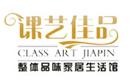 金课艺国际商业管理(北京)有限公司