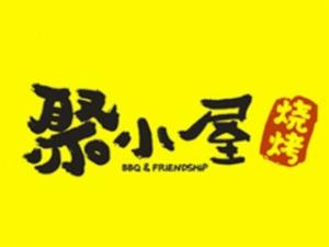 台州经济开发区聚小屋餐饮有限公司