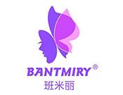 温州班米丽化妆品有限公司
