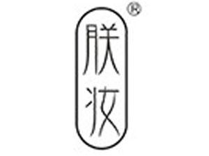 广州朕妆生物科技有限公司