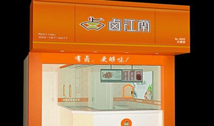 鹵江南熟食加盟_5