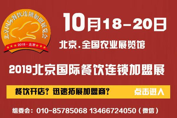 2019第七届北京国际餐饮美食连锁加盟展览会_1