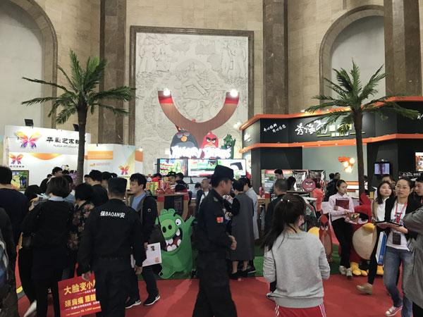 2019第七届北京国际餐饮美食连锁加盟展览会_2
