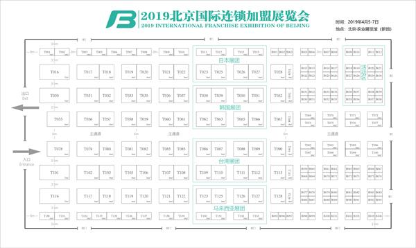2019第七届北京国际餐饮美食连锁加盟展览会_3