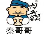 秦哥哥肉夹馍