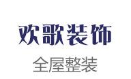 欢歌盛世文化传媒(武汉)有限公司