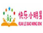 北京快乐小明星教育科技有限公司