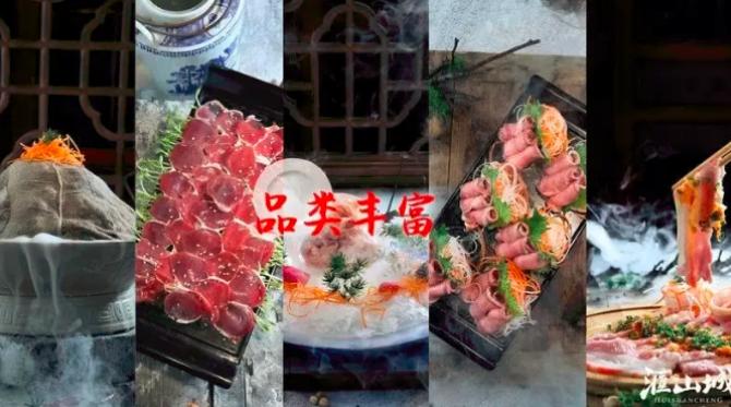 滙山城火锅加盟_1