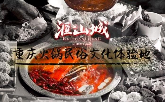滙山城火锅加盟_3