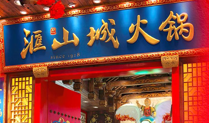 滙山城火锅加盟_4