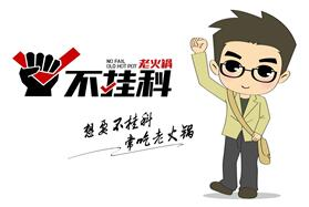 重庆不挂科餐饮管理有限公司
