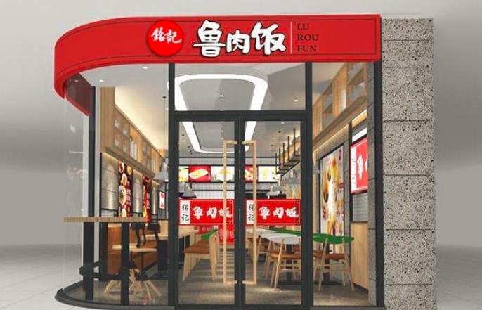 铭记鲁肉饭2020新款VI升级:一店顶两店,观感变,使命未变。(图)_1