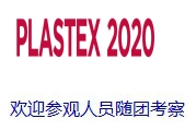 2020年埃及國際塑料展PLASTEX2020_1
