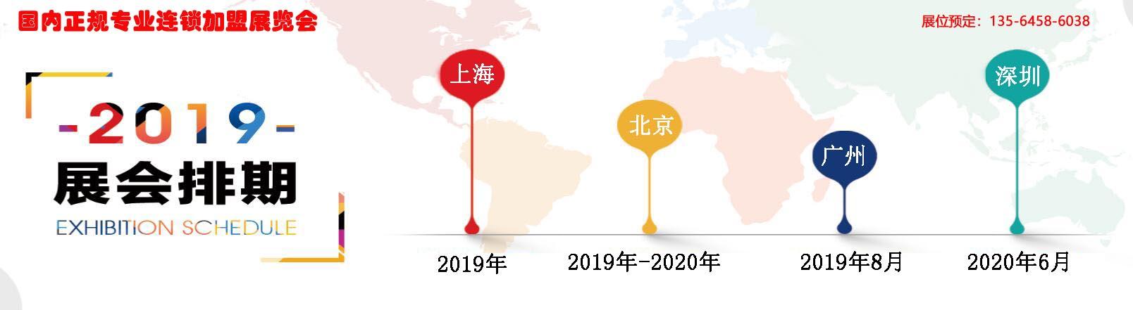广州餐饮加盟展览会2019、8、23-25_1