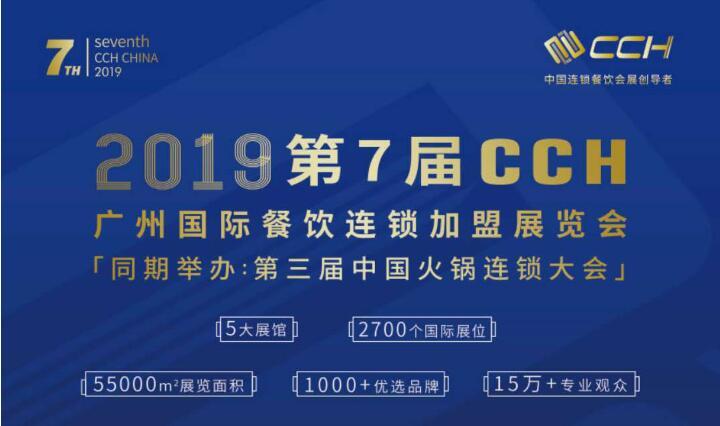 广州餐饮加盟展览会2019、8、23-25_2