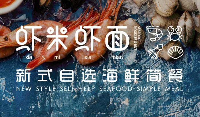 虾米虾面海鲜焖面加盟_6