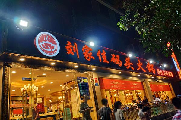 重庆哪个火锅店出名?这家有着37历史!_1