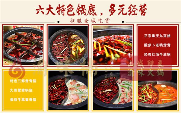重庆好吃的火锅店有哪些?这家口味创新很独特_2