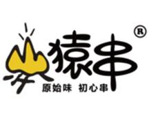 深圳猿串餐饮控股有限公司