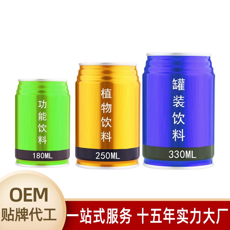 易拉罐功能性液体饮料代加工贴牌OEM_1