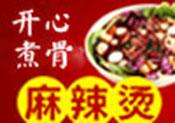 济南开心煮骨餐饮管理有限公司