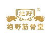 江西绝野生态食品有限公司