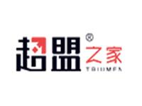 深圳市超盟之家商业管理有限公司
