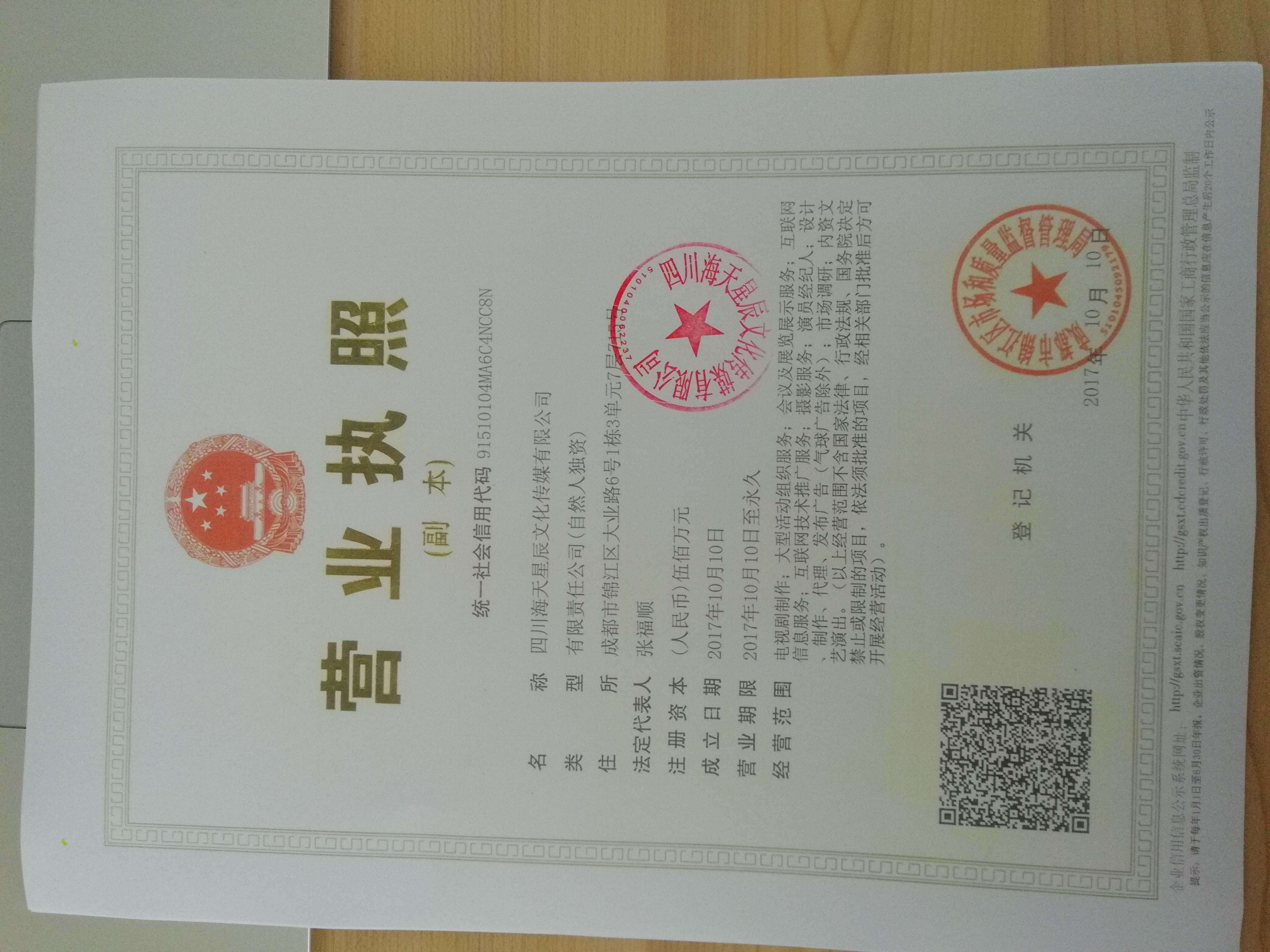 四川海天星辰文化传媒有限公司