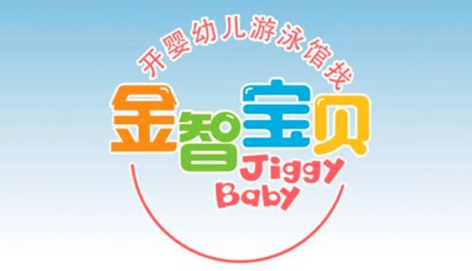 婴幼儿服务